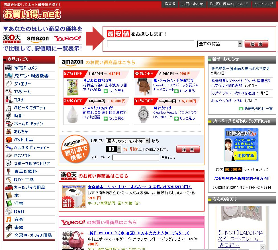 お買い得.net トップ画面